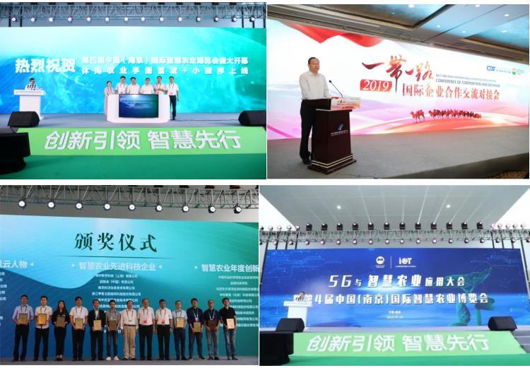 中国(南京)国际智慧农业展永不落幕,我们2020再相约!
